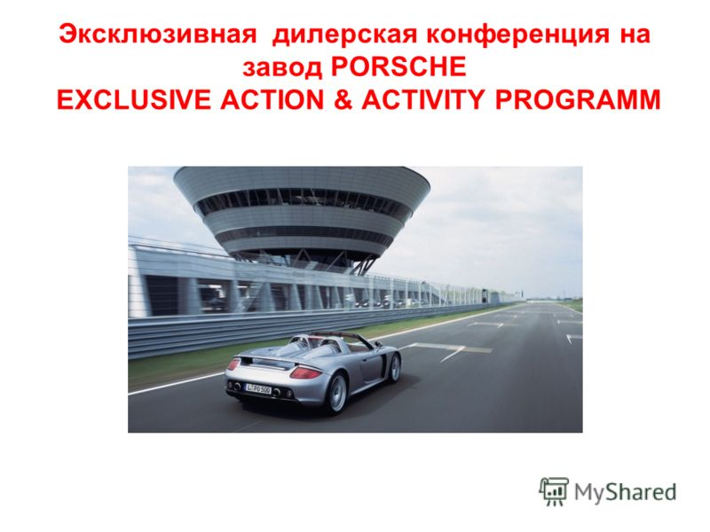 Эксклюзивная дилерская конференция на завод PORSCHE EXCLUSIVE ACTION & ACTIVITY PROGRAMM