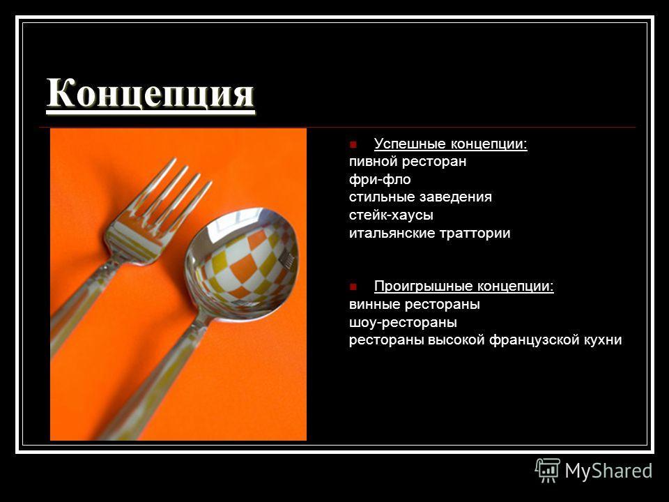 Концепция Успешные концепции: пивной ресторан фри-фло стильные заведения стейк-хаусы итальянские траттории Проигрышные концепции: винные рестораны шоу-рестораны рестораны высокой французской кухни