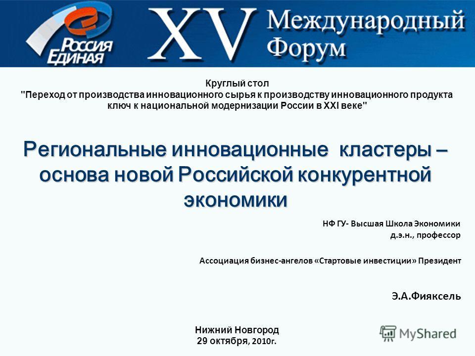 Региональные инновационные кластеры – основа новой Российской конкурентной экономики Круглый стол