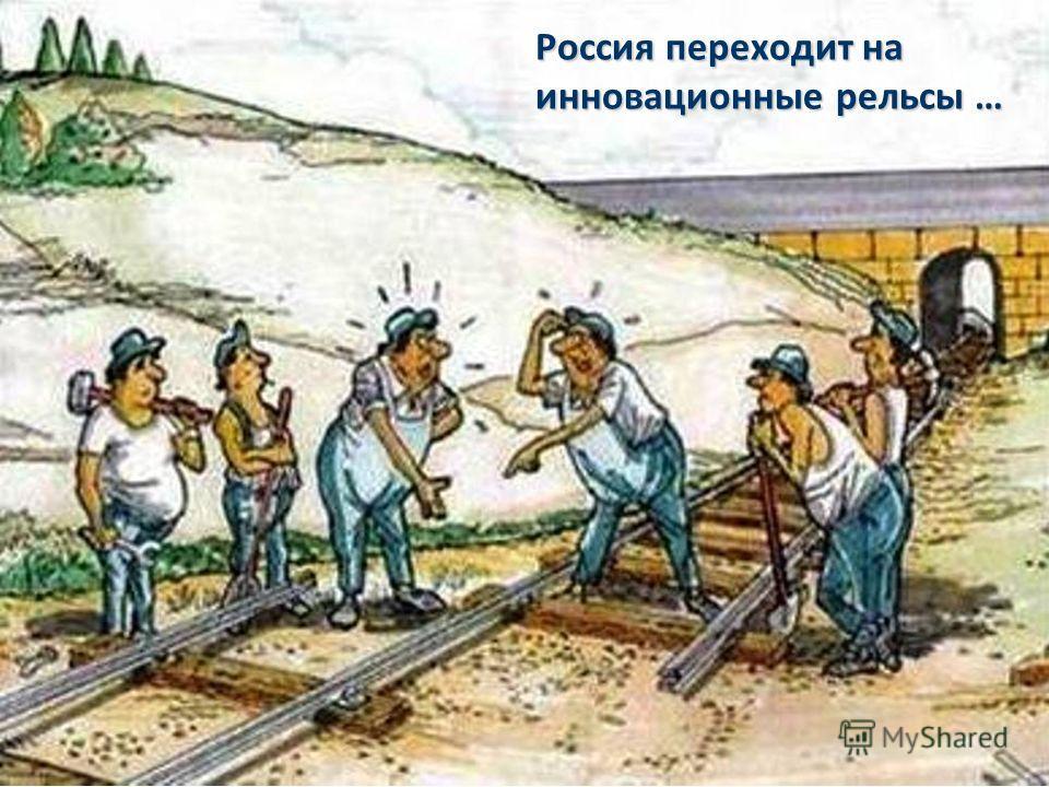 Россия переходит на инновационные рельсы …