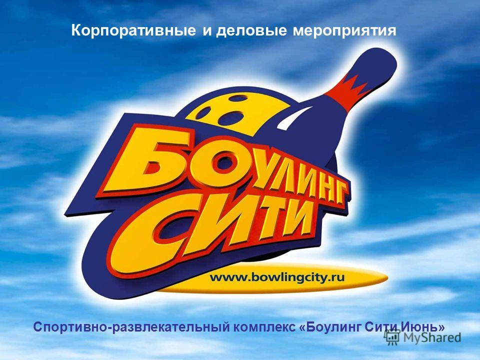 Корпоративные и деловые мероприятия Спортивно-развлекательный комплекс «Боулинг Сити Июнь»