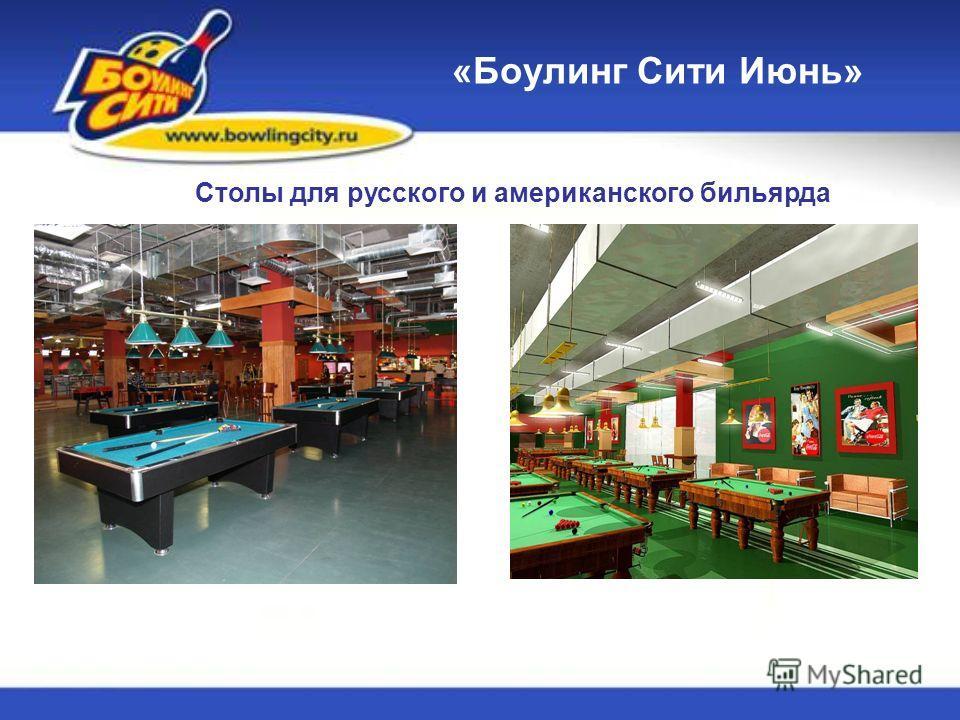 «Боулинг Сити Июнь» Столы для русского и американского бильярда