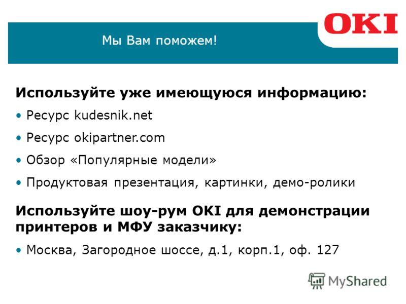 Пример 4 Медицинские учреждения Совместный проект OKI и 1С B431d B431dn http://www.1c.ru/news/info.jsp?id=14096