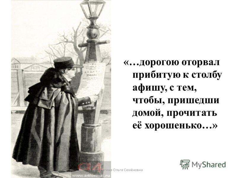 «…дорогою оторвал прибитую к столбу афишу, с тем, чтобы, пришедши домой, прочитать её хорошенько…» Бродягина Ольга Семёновна