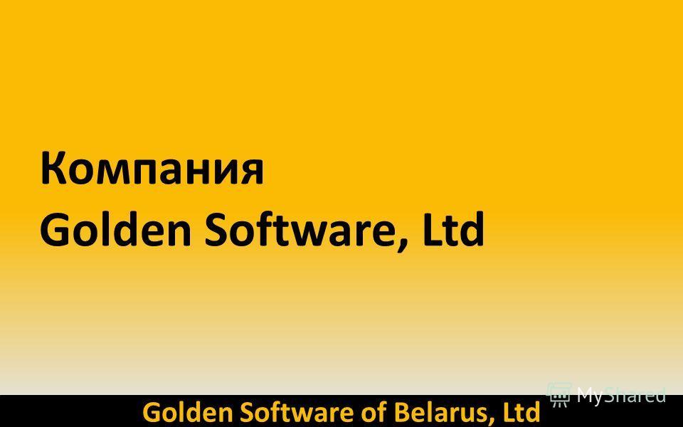 Golden Software of Belarus, Ltd Компания Golden Software, Ltd