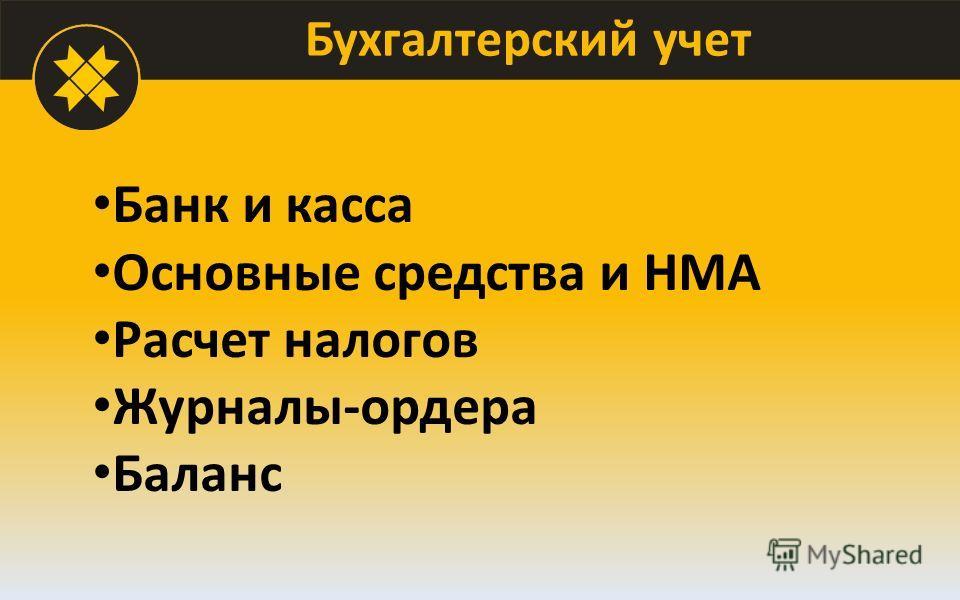 Бухгалтерский учет Банк и касса Основные средства и НМА Расчет налогов Журналы-ордера Баланс