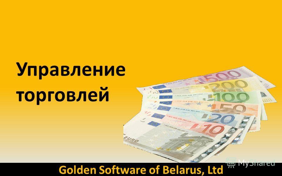Golden Software of Belarus, Ltd Управление торговлей
