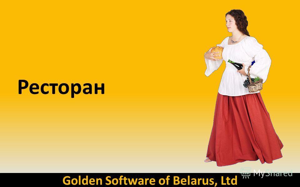 Golden Software of Belarus, Ltd Ресторан