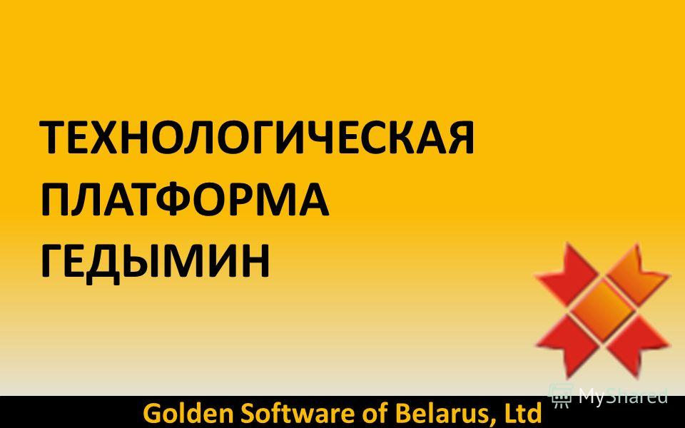 Golden Software of Belarus, Ltd ТЕХНОЛОГИЧЕСКАЯ ПЛАТФОРМА ГЕДЫМИН