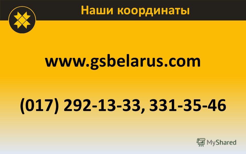 Наши координаты www.gsbelarus.com (017) 292-13-33, 331-35-46