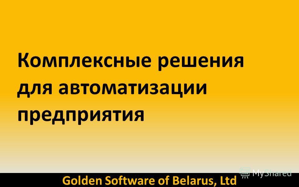 Golden Software of Belarus, Ltd Комплексные решения для автоматизации предприятия