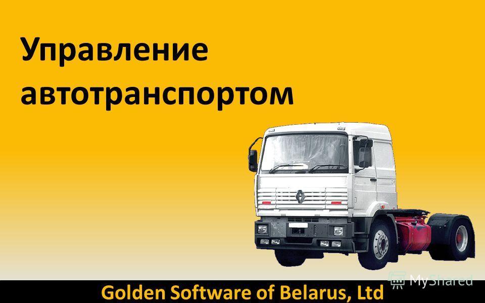 Golden Software of Belarus, Ltd Управление автотранспортом