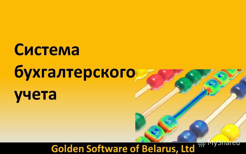 Golden Software of Belarus, Ltd Система бухгалтерского учета