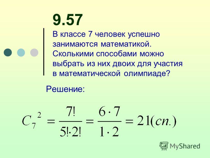 Простейшие комбинации ПерестановкиРазмещенияСочетания n элементов n клеток n элементов k клеток n элементов k клеток Порядок имеет значение Порядок не имеет значения