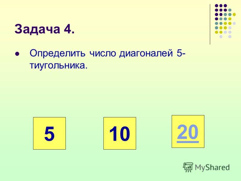 Задача 3. Сколько бригад по 3 человек в каждой можно составить из 7 человек для отправки на особое задание? 35 210 24