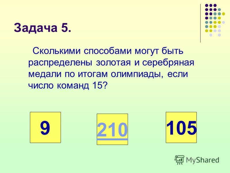 Задача 4. Определить число диагоналей 5- тиугольника. 105 20