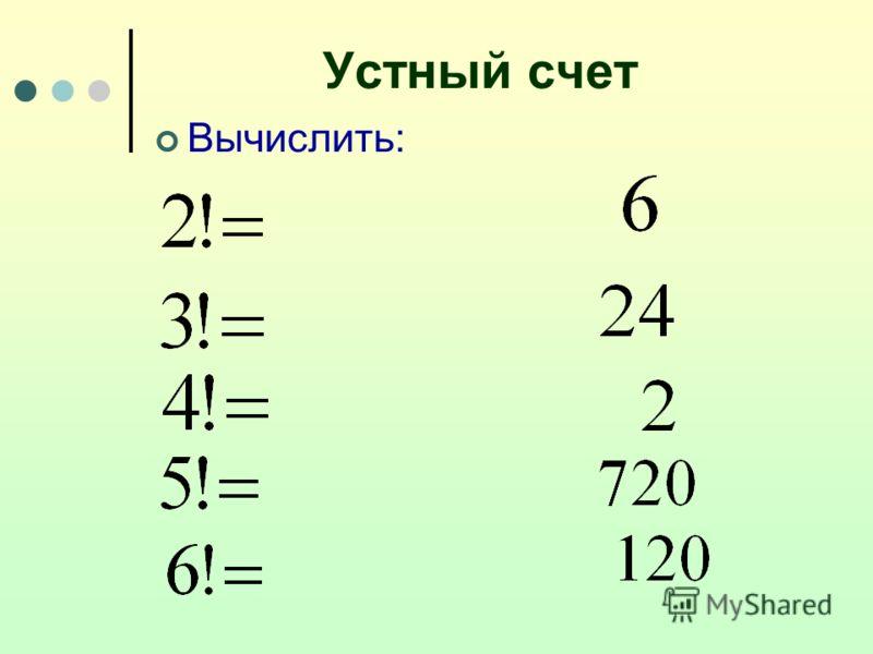 Правило умножения Если элемент А можно выбрать m способами, а элемент В можно выбрать n способами, то пару А и В можно выбрать m*n способами