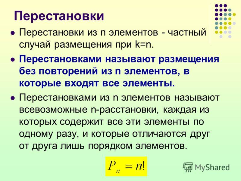 Размещение с повторениями Размещение из n элементов множества Е={a 1,..., a n } по k - всякая конечная последовательность, состоящая из k членов данного множества Е. Два размещения с повторениями считаются различными, если хотя бы на одном месте они
