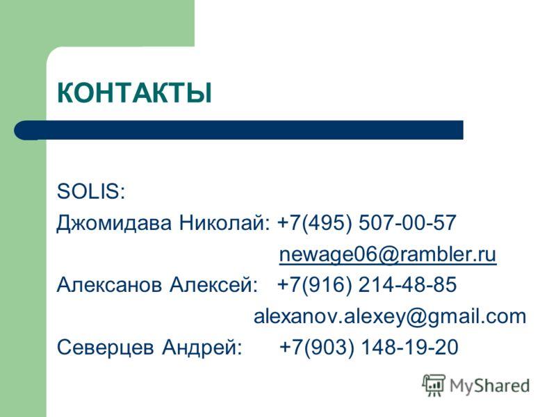 КОНТАКТЫ SOLIS: Джомидава Николай: +7(495) 507-00-57 newage06@rambler.ru Алексанов Алексей: +7(916) 214-48-85 alexanov.alexey@gmail.com Северцев Андрей:+7(903) 148-19-20