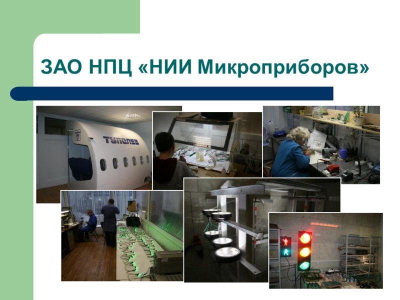 ЗАО НПЦ «НИИ Микроприборов»