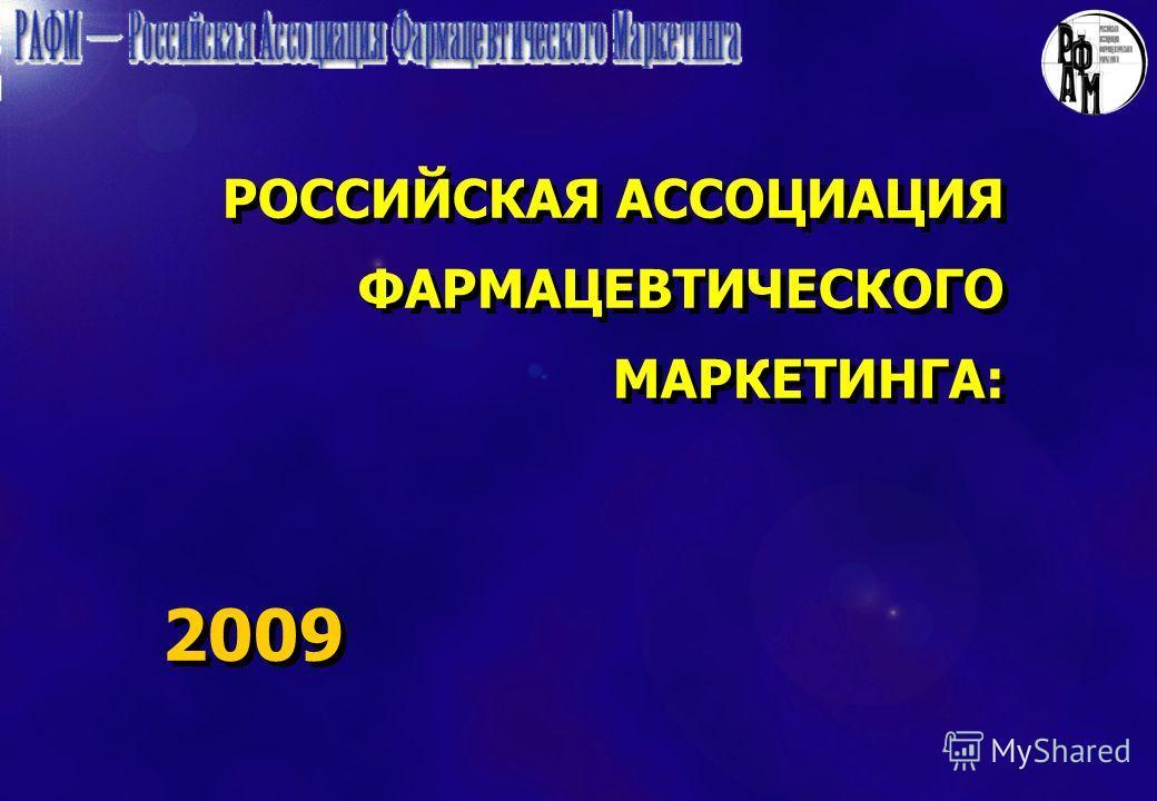 РОССИЙСКАЯ АССОЦИАЦИЯ ФАРМАЦЕВТИЧЕСКОГО МАРКЕТИНГА: 2009 РОССИЙСКАЯ АССОЦИАЦИЯ ФАРМАЦЕВТИЧЕСКОГО МАРКЕТИНГА: 2009