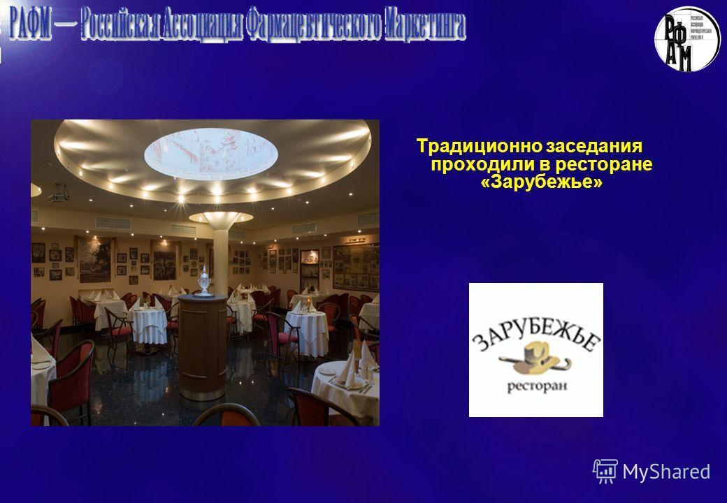 Традиционно заседания проходили в ресторане «Зарубежье»