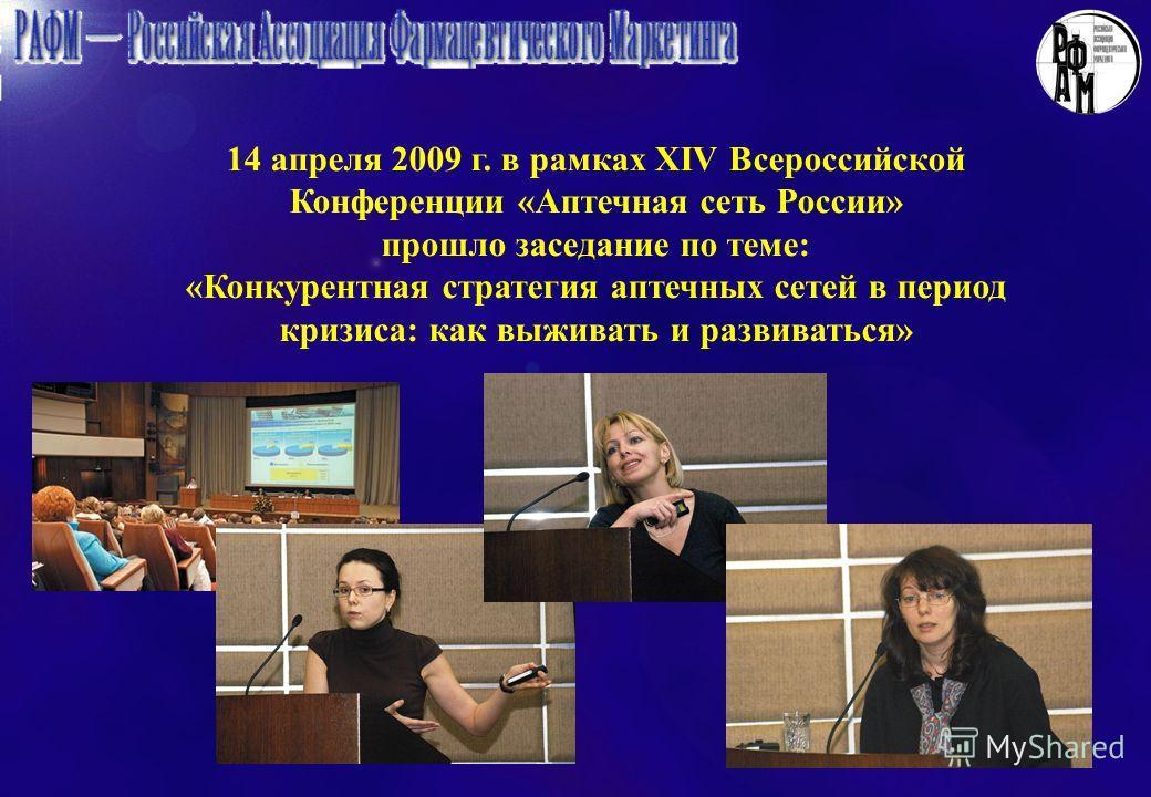 14 апреля 2009 г. в рамках XIV Всероссийской Конференции «Аптечная сеть России» прошло заседание по теме: «Конкурентная стратегия аптечных сетей в период кризиса: как выживать и развиваться»