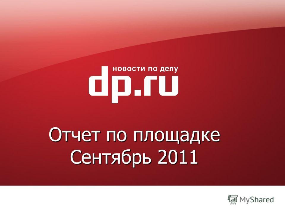 Oтчет по площадке Cентябрь 2011