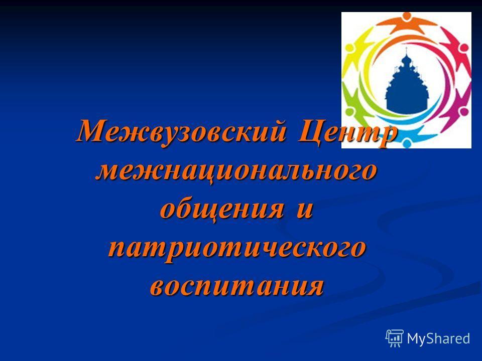 Межвузовский Центр межнационального общения и патриотического воспитания