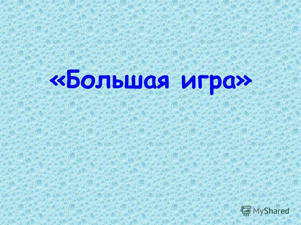 «Большая игра»