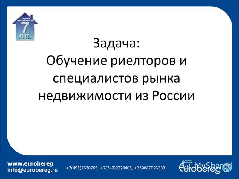 Задача: Обучение риелторов и специалистов рынка недвижимости из России