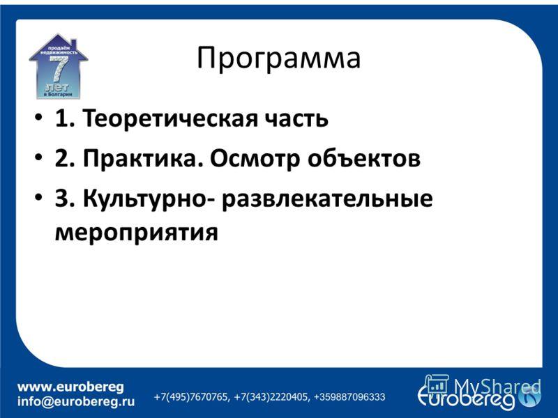 Программа 1. Теоретическая часть 2. Практика. Осмотр объектов 3. Культурно- развлекательные мероприятия