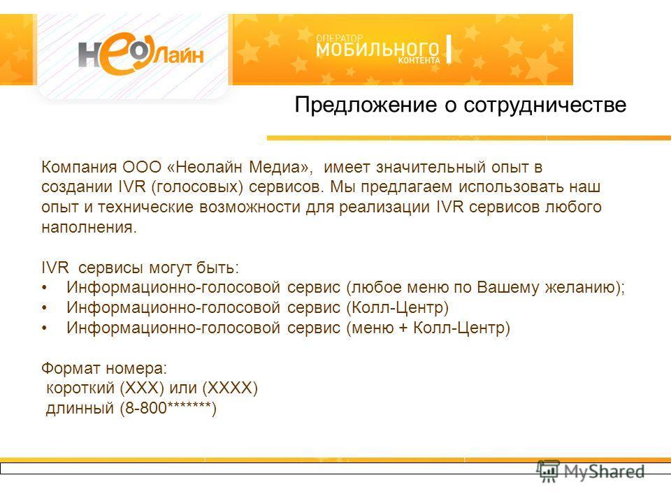127550, Москва, Большая Академическая 44, +7(495) 950-56-49, www.neoline.biz Предложение о сотрудничестве Компания ООО «Неолайн Медиа», имеет значительный опыт в создании IVR (голосовых) сервисов. Мы предлагаем использовать наш опыт и технические воз