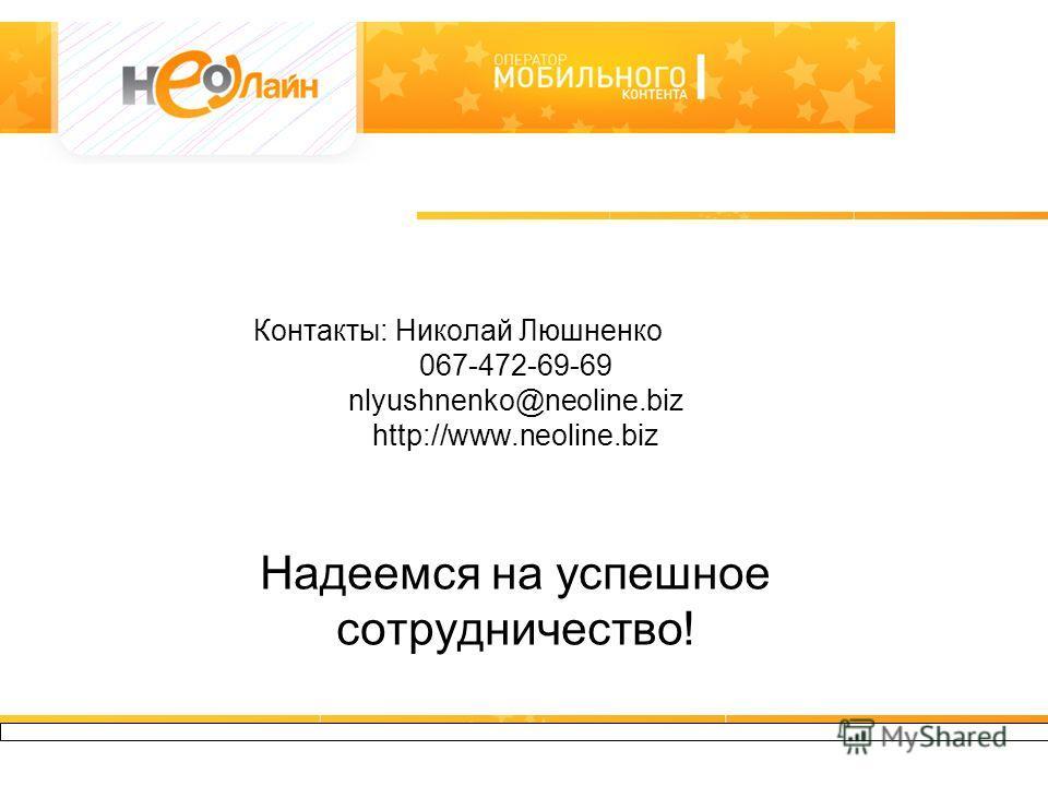 127550, Москва, Большая Академическая 44, +7(495) 950-56-49, www.neoline.biz Контакты: Николай Люшненко 067-472-69-69 nlyushnenko@neoline.biz http://www.neoline.biz Надеемся на успешное сотрудничество!