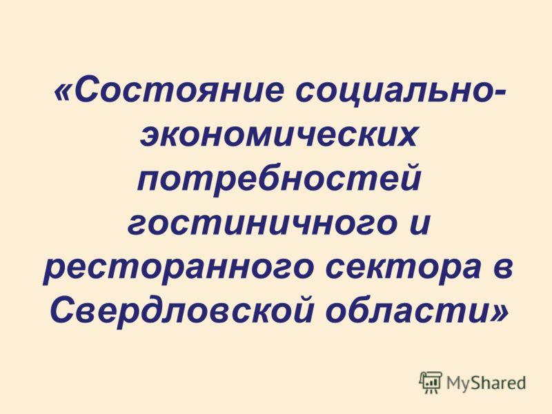 «Состояние социально- экономических потребностей гостиничного и ресторанного сектора в Свердловской области»