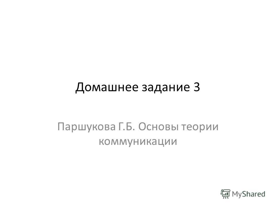 Домашнее задание 3 Паршукова Г.Б. Основы теории коммуникации