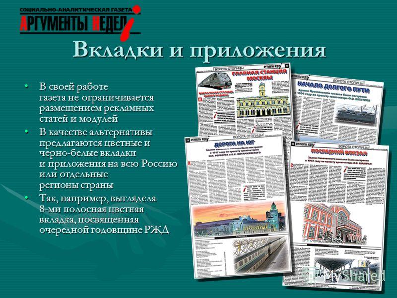 В своей работе газета не ограничивается размещением рекламных статей и модулейВ своей работе газета не ограничивается размещением рекламных статей и модулей В качестве альтернативы предлагаются цветные и черно-белые вкладки и приложения на всю Россию
