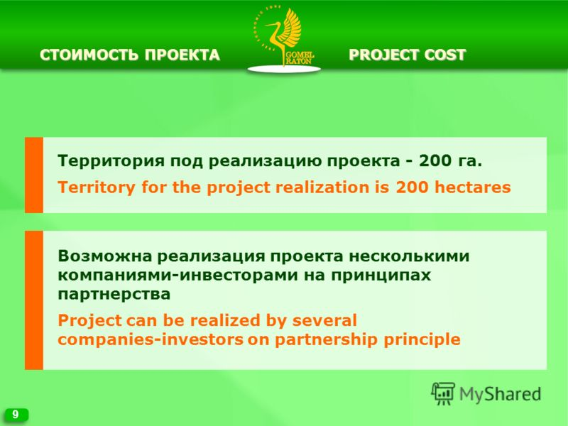 9 PROJECT COST Территория под реализацию проекта - 200 га. Territory for the project realization is 200 hectares Возможна реализация проекта несколькими компаниями-инвесторами на принципах партнерства Project can be realized by several companies-inve