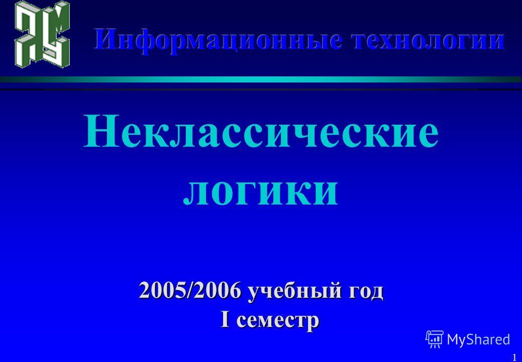 1 2005/2006 учебный год I семестр Неклассические логики