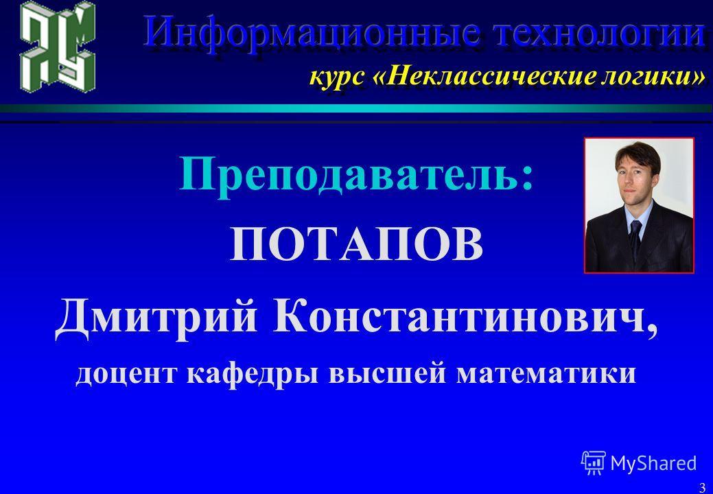 3 Преподаватель: ПОТАПОВ Дмитрий Константинович, доцент кафедры высшей математики