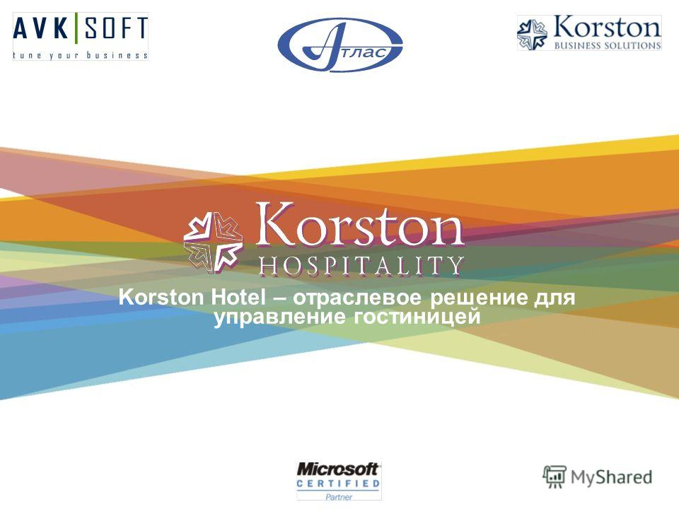 Конференция. Ярославль. Korston Hotel – отраслевое решение для управление гостиницей