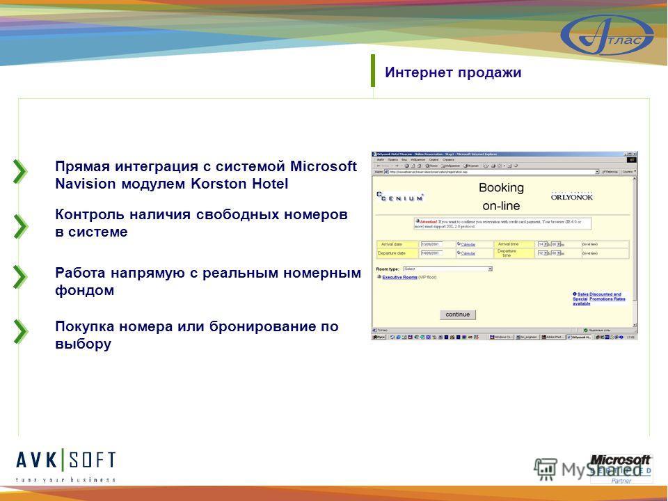 Интернет продажи Прямая интеграция с системой Microsoft Navision модулем Korston Hotel Работа напрямую с реальным номерным фондом Контроль наличия свободных номеров в системе Покупка номера или бронирование по выбору