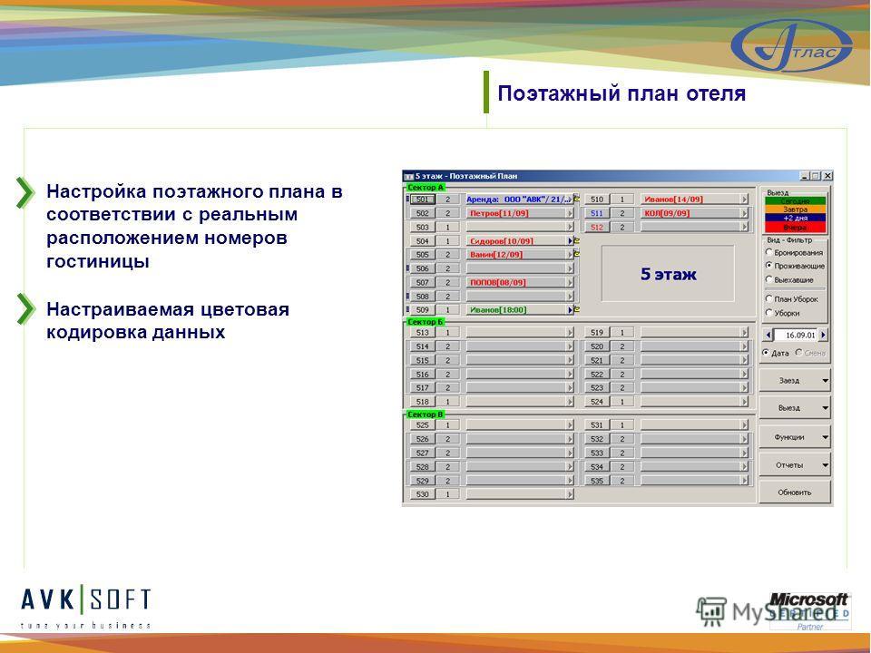 Настройка поэтажного плана в соответствии с реальным расположением номеров гостиницы Настраиваемая цветовая кодировка данных Поэтажный план отеля