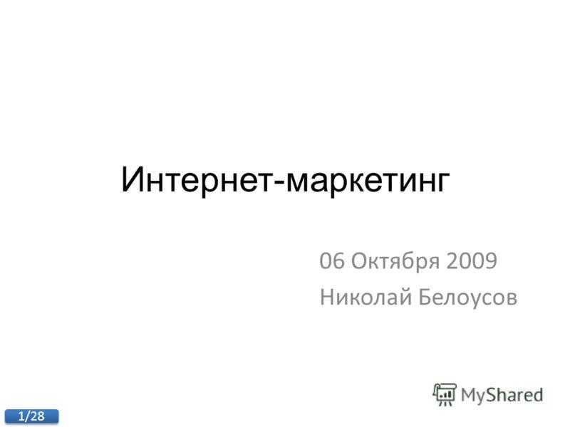 1/28 Интернет-маркетинг 06 Октября 2009 Николай Белоусов