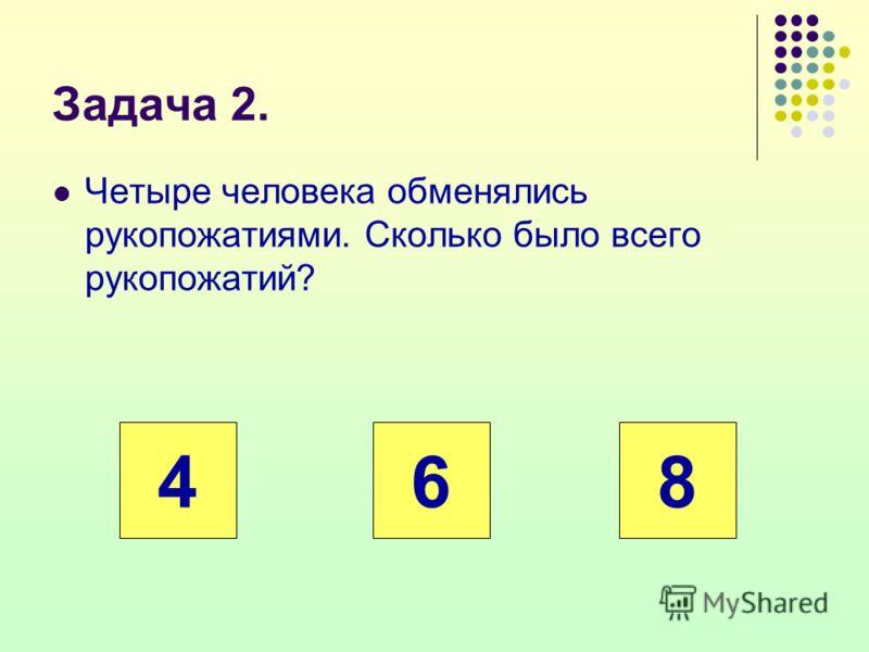 Задача 1 Сколькими способами могут разместиться 4 пассажира в 4-хместной каюте? 244 16