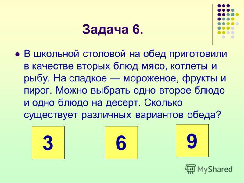 Задача 5. Сколькими способами могут быть распределены золотая и серебряная медали по итогам олимпиады, если число команд 15? 9 210 105