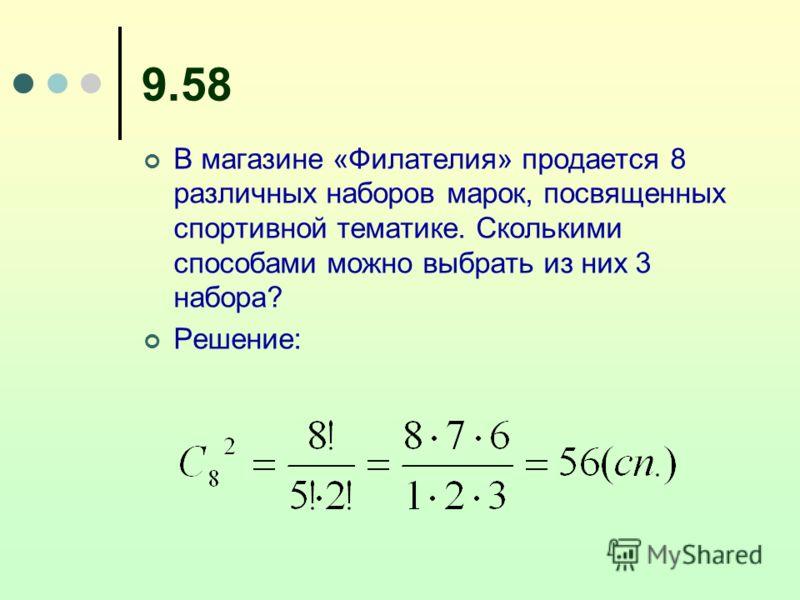 9.57 В классе 7 человек успешно занимаются математикой. Сколькими способами можно выбрать из них двоих для участия в математической олимпиаде? Решение: