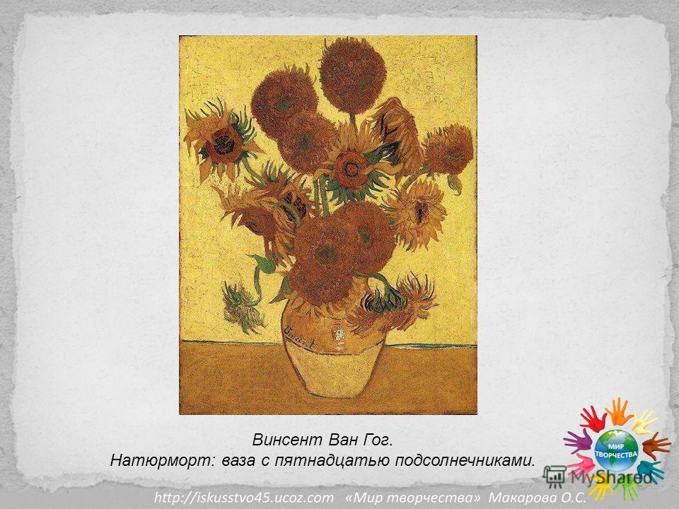 Винсент Ван Гог. Натюрморт: ваза с пятнадцатью подсолнечниками.