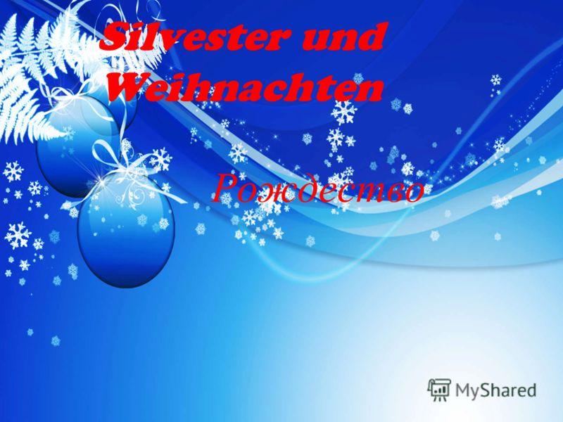 Silvester und Weihnachten Рождество