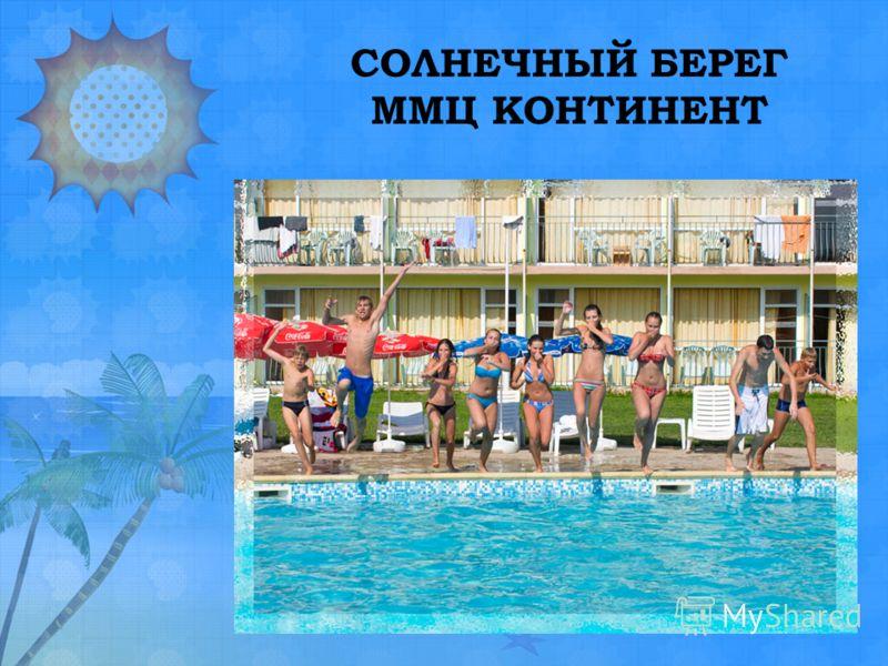СОЛНЕЧНЫЙ БЕРЕГ ММЦ КОНТИНЕНТ